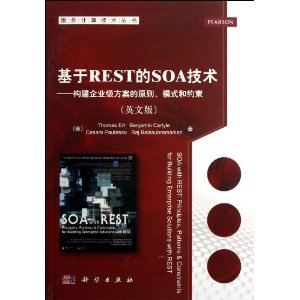 基于REST的SOA技术:构建企业级方案的原则、模式和约束