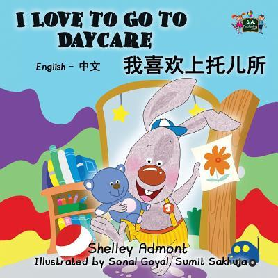 I Love to Go to Daycare (chinese bilingual books,chinese baby books)