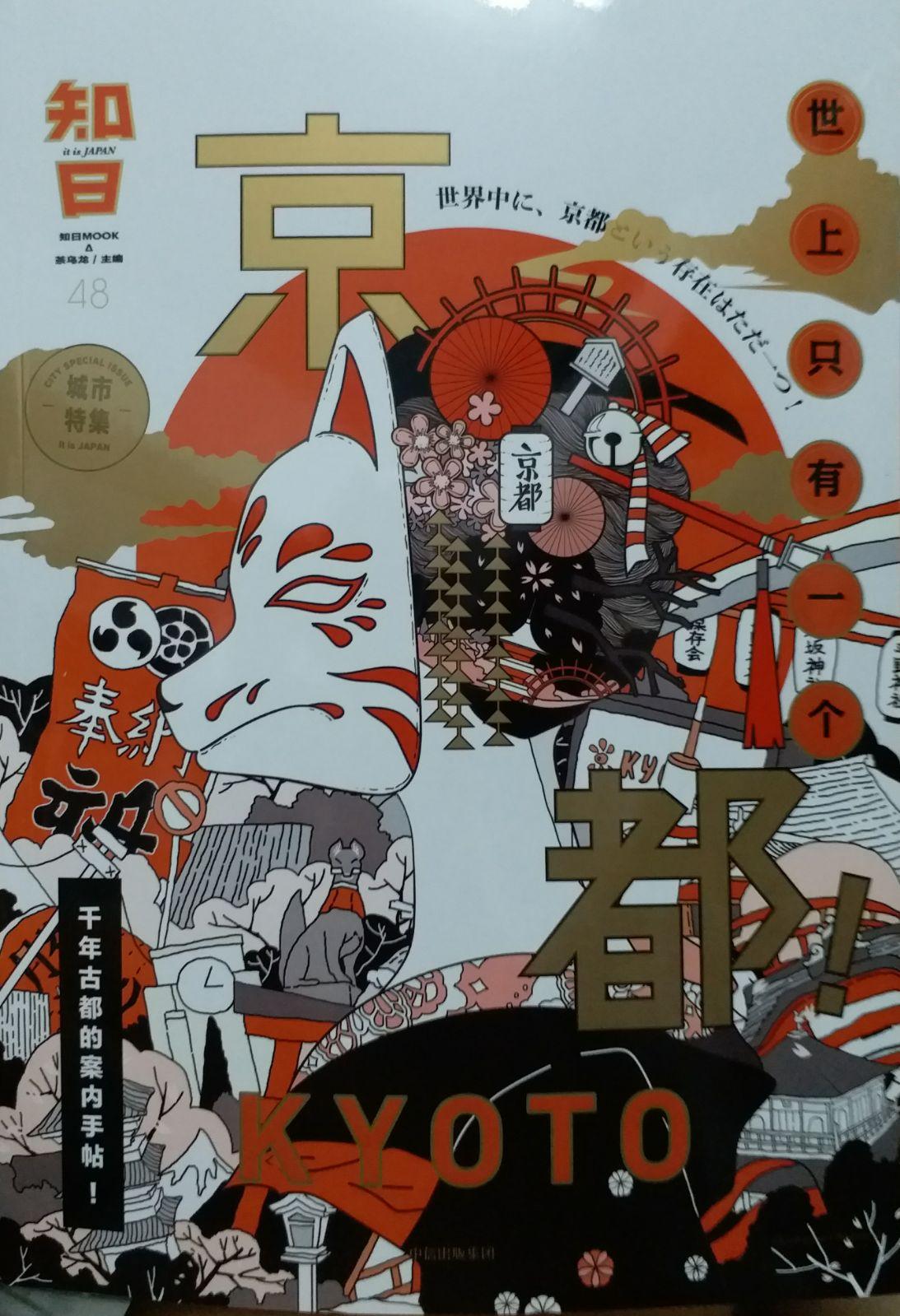 知日 48: 世上只有一个京都!