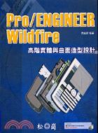 Pro/ENGINEER Wildfire高階實體與曲面造型設計