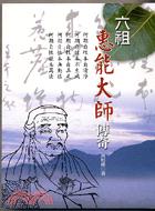 Liu zu Huineng da shi chuan qi