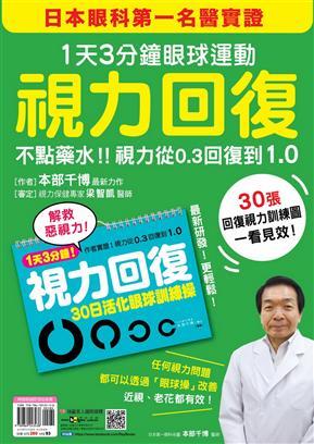 視力回復:1天3分鐘眼球運動!日本眼科第一名醫實證,不點藥水!視力從0.3回復到1.0