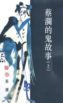 蔡瀾的鬼故事(上)