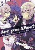 Are you Alice? 3巻 ...