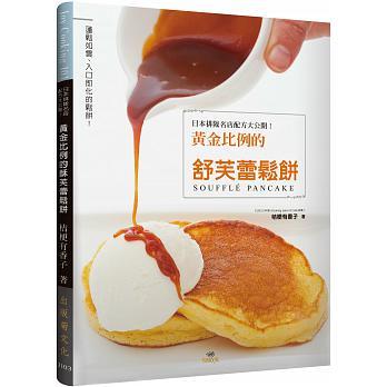 日本排隊名店配方大公開!黃金比例的舒芙蕾鬆餅