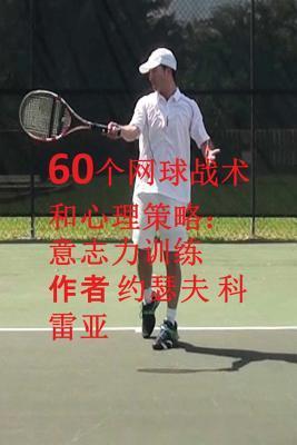 60个网球战术和心&#