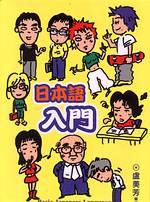 日本語入門