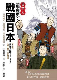 日本人這樣學歷史:戰國日本