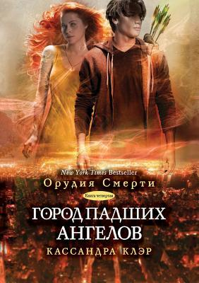 Gorod Padshih Angelov