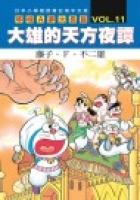 哆啦A夢大長篇 VOL.11大雄的天方夜譚