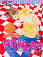 POWER!!活力100% 8