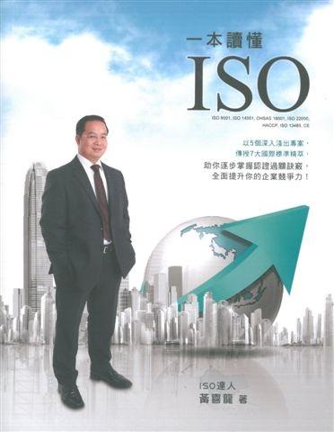一本讀懂ISO