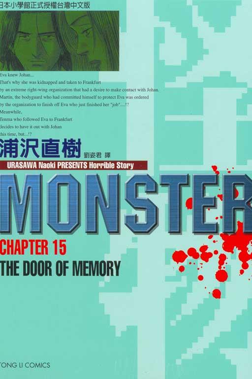 怪物MONSTER 15