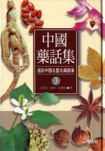 中國藥話集