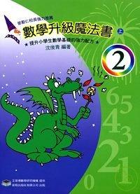 數學升級魔法書(二上)