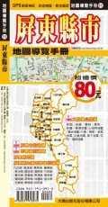 屏東縣市地圖導覽手冊