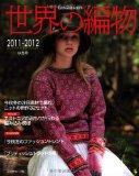 世界の編物 2011秋冬号