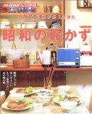 きょうの料理が伝えてきた昭和のおかず