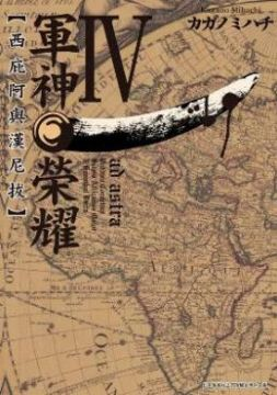軍神榮耀 IV