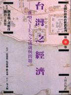 台灣之經濟