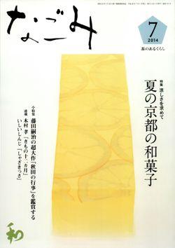なごみ 2014-07