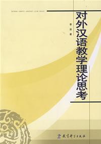 对外汉语教学理论思考