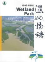 濕地物語 HONG KONG WETLAND PARK