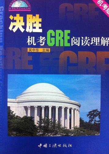 决胜机考版GRE阅读理解