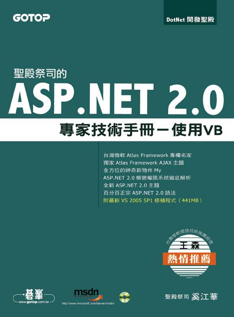 聖殿祭司的ASP.NET 2.0專家技術手冊
