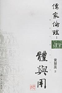 儒家倫理︰體與用