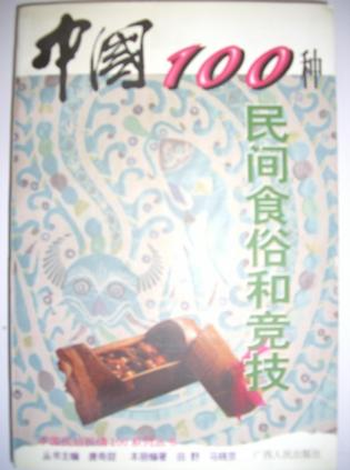 中国100种民间食俗和竞技/中国民俗民情100系列丛书