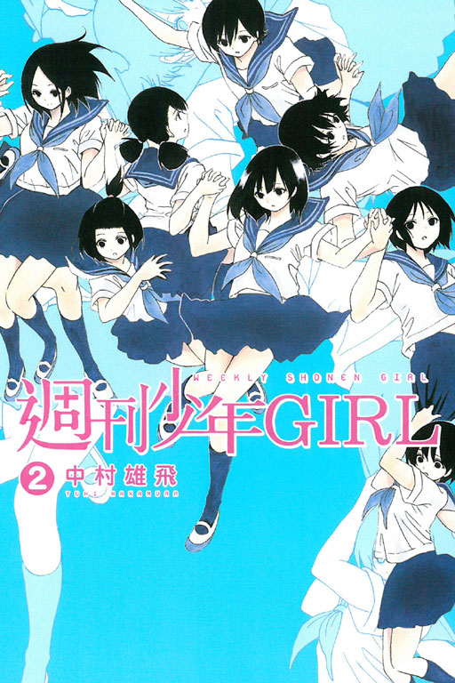 週刊少年 GIRL 2