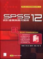 SPSS 12 統計建模與應該實務