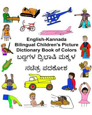 English-kannada Bilingual Children's Picture Dictionary Book of Colors