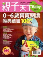 0~6歲寶寶閱讀 經典童書100+
