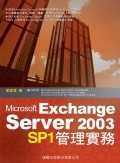 Exchange Server 2003 SP1