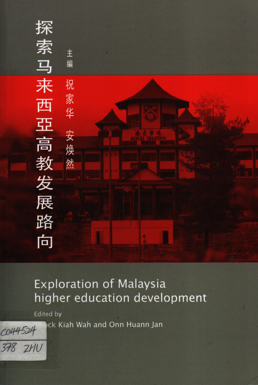 探索馬來西亞高教發展路向