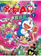 哆啦A夢 迷宮遊戲! 1