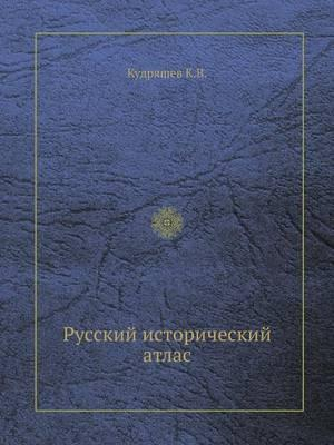 Russkij istoricheskij atlas