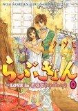 らぶきょん~LOVE in景福宮 9