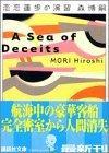 恋恋蓮歩の演習―A Sea of Deceits