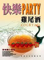 快樂PARTY雞尾酒