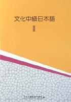 文化中級日本語Ⅱ