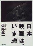 日本映画は、�...