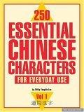 250 Essential Chinese Characters for Everyday Use, Vol. 1