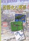 恐龍化石郵票