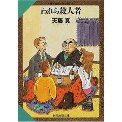 われら殺人者―天藤真推理小説全集〈14〉