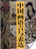 中国画语言与表达