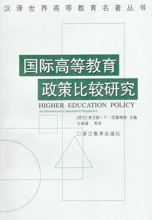 国际高等教育政策比较研究