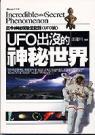UFO出沒的神秘�...